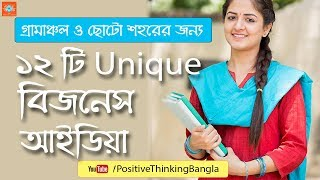12 Best Business Ideas in Low Investment For Village & Small Town   Bangla Motivational Video