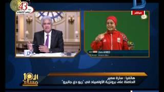 العاشرة مساء| فضيحة وزارة التربية والتعليم ووزارة الرياضة تكشفها ساره سمير بطلة مصر الاولمبية