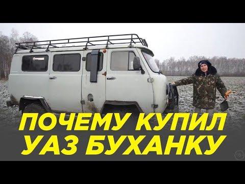 Идеальный внедорожник УАЗ буханка I Машина для рыбаков, охотников и путешествий