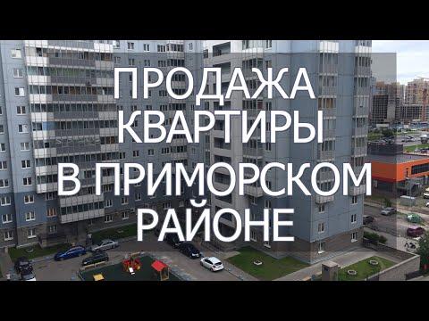 Квартира в приморском районе СПб. Вторичка