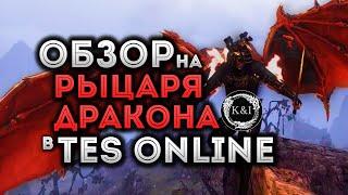 Elder Scrolls Online: Рыцарь Дракона | Обзор