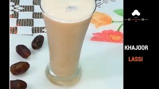 Special Dates lassi || Khajoor  Lassi Recipe Bangla || Ramadan Recipe || R # 4