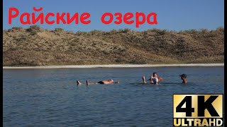 Мертвое море? Нет! Это- Райские озера! 4К
