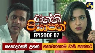 Agni Piyapath Episode 07 || අග්නි පියාපත් || 18th August 2020 Thumbnail