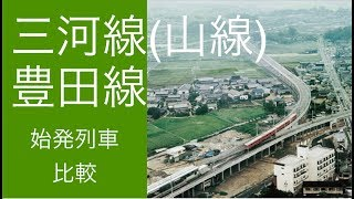 輸送需要が少ない列車は廃止されてスッキリ!! 名鉄三河線(山線)と豊田線の始発を比較してみた【1998年名鉄ダイヤ紹介】