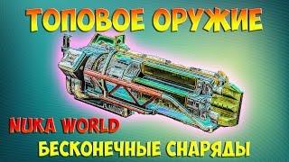 Nuka world Лучшее топ оружие во всей игре Fallout 4
