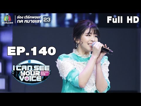 I Can See Your Voice -TH | EP.140 | หนูนา หนึ่งธิดา  | 24 ต.ค. 61 Full HD