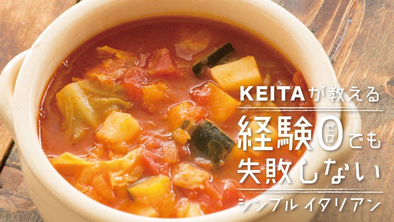 「ミネストローネ」の作り方 野菜がたっぷり!  | KEITAが教える経験0でも失敗しないシンプルイタリアン