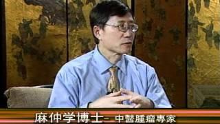電視專訪麻仲學博士談中醫防癌抗癌系列—中醫抗癌療法