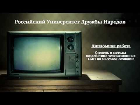 Влияние телевизионных СМИ