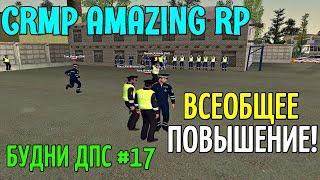 CRMP Amazing RolePlay - БУДНИ ДПС [№17] ВСЕОБЩЕЕ ПОВЫШЕНИЕ!#541