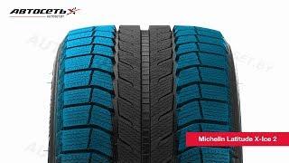 Обзор зимней шины Michelin Latitude X-Ice 2 ● Автосеть ●