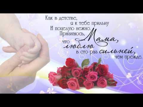 Футаж День матери 08