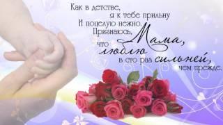 <b>Футаж День матери</b> 08