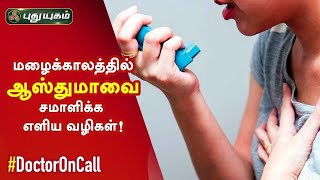 Doctor On Call 04-08-2020 Puthuyugam Tv