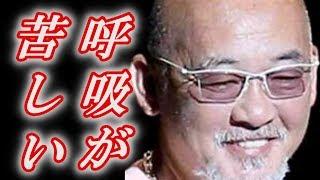 松山千春さん持病が悪化?ライブの声高音に変化 本編をご覧ください。 ...