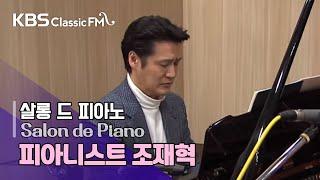 [KBS 음악실] 살롱 드 피아노 : 피아니스트 조재혁