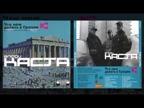 Каста - Юго-Восточная Европа (feat. Грани) (HD)