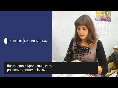Суспільне Кропивницький: Листоноша з Кропивницького розносить пошту співаючи