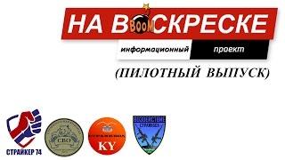 """Информационный проект """"НА ВОСКРЕСКЕ"""" (Выпуск 1)"""