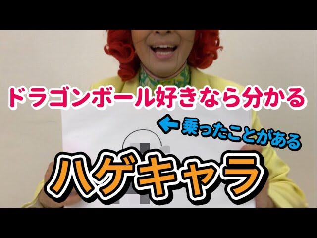【パート19】アイデンティティ田島による野沢雅子さんの特技