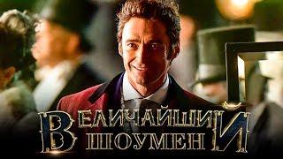 Величайший шоумен [Обзор] / [Русский трейлер 2]