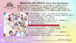 一条シン - Over the Sunshine!(舞台KING OF PRISM-Over the Sunshine!-)