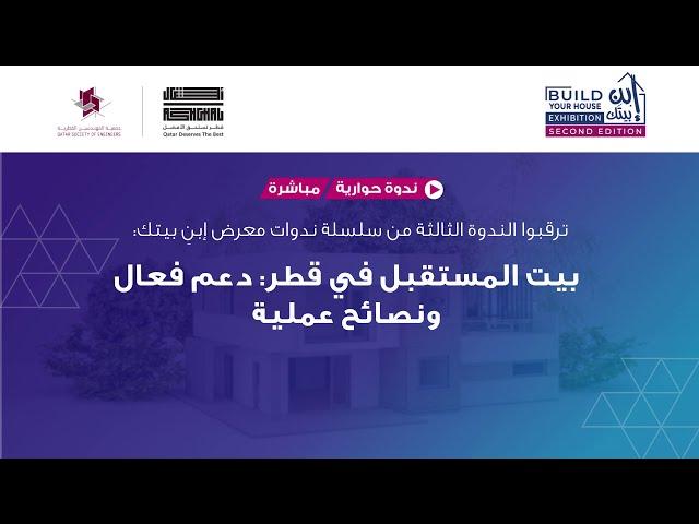 الندوة الثالثة في سلسلة ندوات الحوار المباشر - بيت المستقبل في قطر: دعم فعال ونصائح عملية