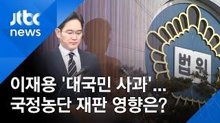 대국민 사과한 이재용 부회장…국정농단 재판 영향은? / JTBC 아침&