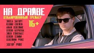Малыш на драйве русский дублированный трейлер 2017 HD