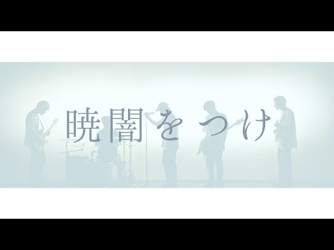 Rocket of the Bulldogs - 暁闇をつけ [MV]