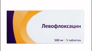 Домашняя аптека- Левофлоксацин(, 2018-03-27T16:41:04.000Z)