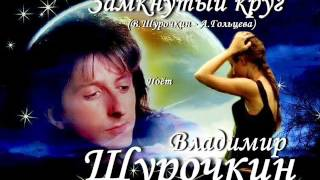 Замкнутый круг - Владимир Шурочкин