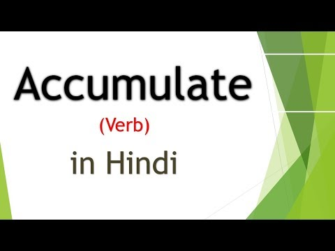 Accumulate Meaning in Hindi | English vocabulary | GRE GMAT