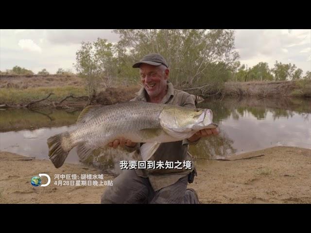 《河中巨怪:謎樣水域》 4月28日起,每週日 晚間8點首播。
