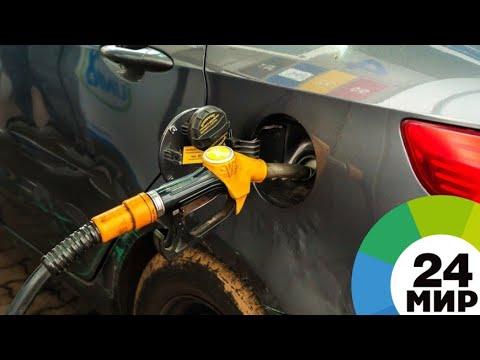 В Армении резко снизились цены на бензин - МИР 24