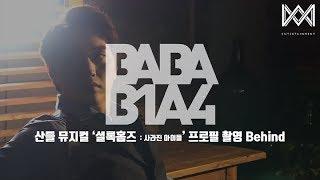 [BABA B1A4 4] EP.25 산들 뮤지컬 '셜록홈즈 : 사라진 아이들' 프로필 촬영 Behind