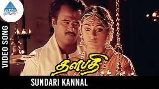 Thalapathi Tamil Movie Songs   Sundari Kannal Video Song   Rajnikanth   Shobana   Ilayaraja