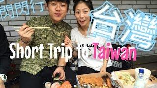 RubyClose ♡ 台灣閃閃行 Short Trip to Taiwan