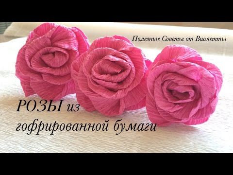 Розы из Гофрированной Бумаги! Самый простой способ!
