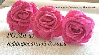 Розы из Гофрированной Бумаги! Самый простой способ!(Самый простой способ, как сделать розы из гофрированной бумаги своими руками! Что вам понадобится: Гофриро..., 2016-06-28T07:07:20.000Z)