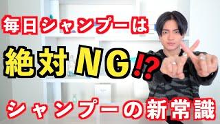 【NG】シャンプーは毎日するな!! 美容師が徹底解説します!!【シャンプーの歴史】