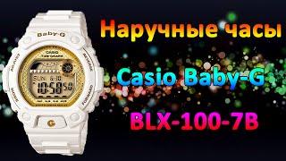 Купить женские часы Casio Baby-G BLX-100-7B(Купить женские наручные часы Casio Baby-G BLX-100-7B Вы можете здесь: http://megatube.pro/?p=230 купить наручные часы часы касио..., 2015-03-26T13:19:24.000Z)