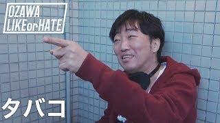 今回はタバコ好きの小沢が利きタバコクイズに挑戦 おまけ動画がついてる...
