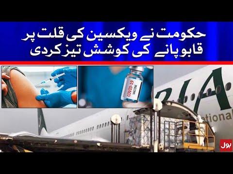 Vaccine Shortage in Pakistan Today News