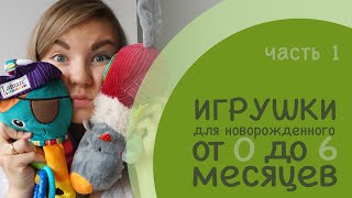 игрушки для новорожденного: Lamaze, Palygro, Lilliputiens, SkipHop