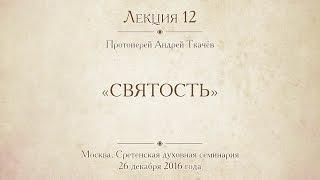 Лекция 12. Протоиерей Андрей Ткачёв. Святость
