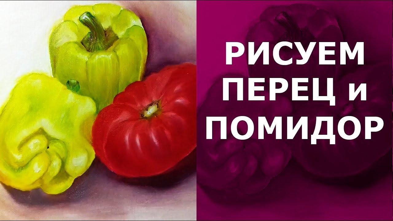 Как нарисовать перец и нарисовать помидор - YouTube