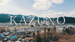 故郷の秋田県鹿角市の映像を制作しました。 今回は第一弾春の鹿角市をお...