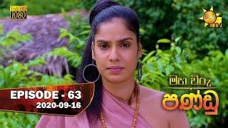 Maha Viru Pandu | Episode 63 | 2020-09-16 Thumbnail